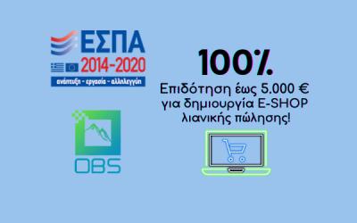 ΕΣΠΑ E-Shop 100% Επιδότηση έως 5.000€ !!