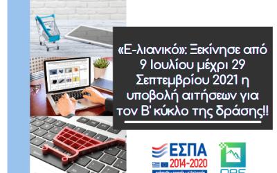 «E-λιανικό»: Ξεκίνησε στις 9 Ιουλίου 2021 η υποβολή αιτήσεων για τον Β' κύκλο της δράσης!!